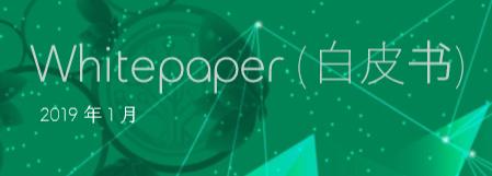 EGC 白皮书 v1.4.2